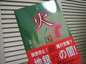 Hinokunibarairohituji